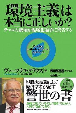 Japonské vydání knihy Modrá, nikoli zelená planeta