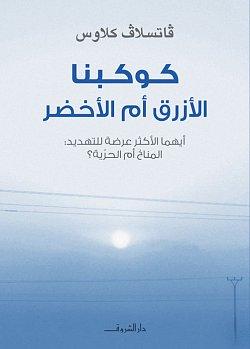 Arabské vydání knihy Modrá, nikoli zelená planeta